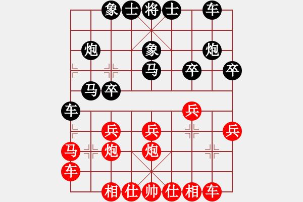 象棋棋谱图片:广东 许银川(先胜)黑龙江 赵国荣 - 步数:20