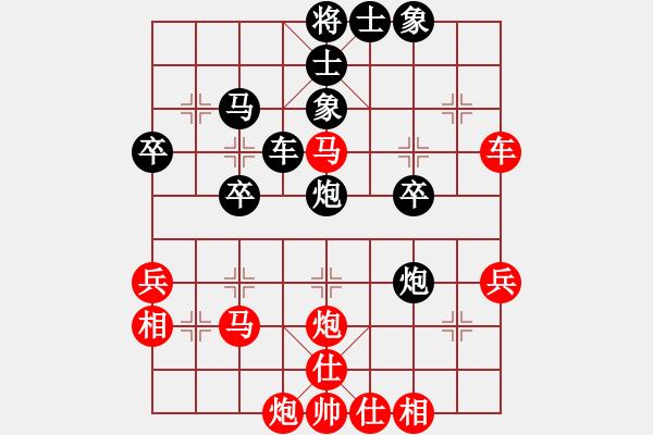 象棋棋谱图片:横才俊儒[292832991] -VS- 靝馬行空[939855070] - 步数:40
