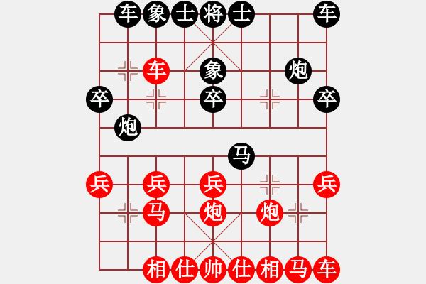 象棋棋谱图片:第1局破巡河车吃卒用炮打象 - 步数:20