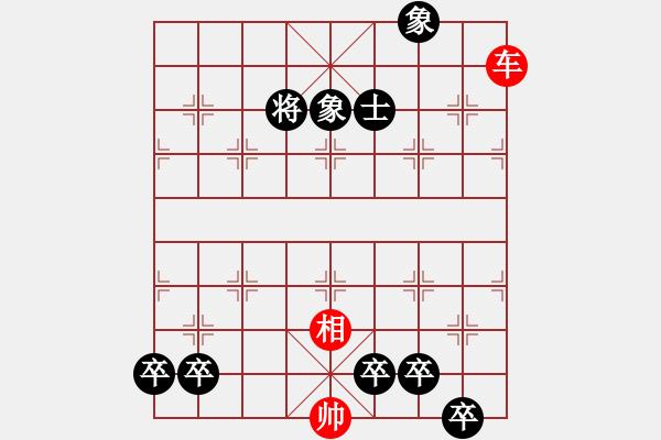 象棋棋谱图片:第313局 单刀赴会 - 步数:0