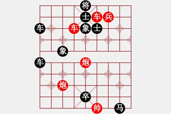 象棋棋谱图片:第188局 剿捕赤眉 - 步数:0