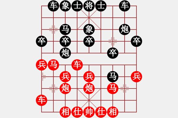 象棋谱图片:詹敏珠 先负 阮黄燕 - 步数:20