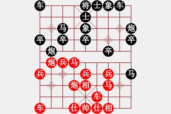 象棋谱图片:火车头 才溢 和 四川 李艾东 - 步数:20