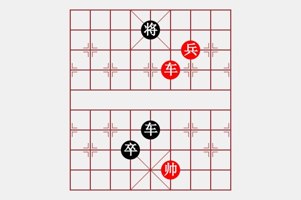象棋棋谱图片:急进中兵 16象甲第16轮 崔革 负 谢靖 - 步数:120