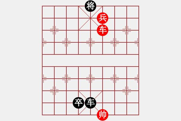 象棋棋谱图片:急进中兵 16象甲第16轮 崔革 负 谢靖 - 步数:130