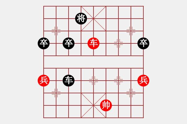 象棋棋谱图片:急进中兵 16象甲第16轮 崔革 负 谢靖 - 步数:90