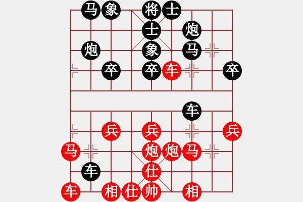 象棋棋谱图片:jiajiatama[红] -VS- 从心开始[黑] - 步数:30