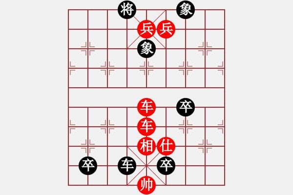 象棋棋谱图片:第232局 乌巢劫粮 - 步数:0