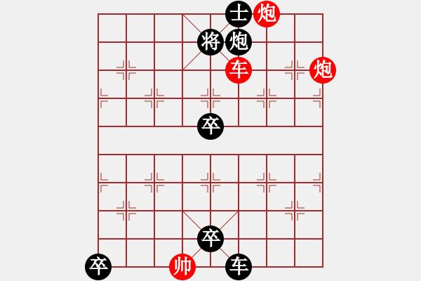 象棋谱图片:第286局 三战虎牢 - 步数:10