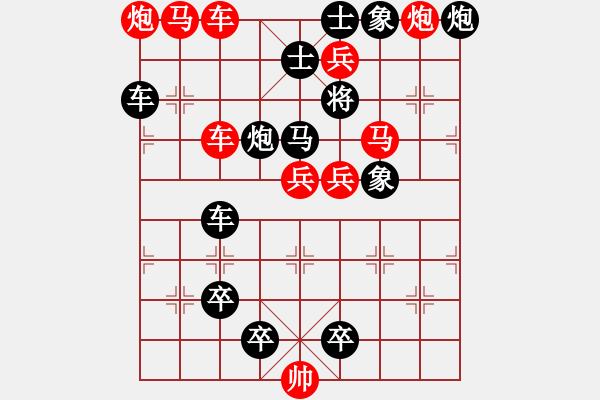 象棋棋谱图片:岁寒松柏 红胜 - 步数:0