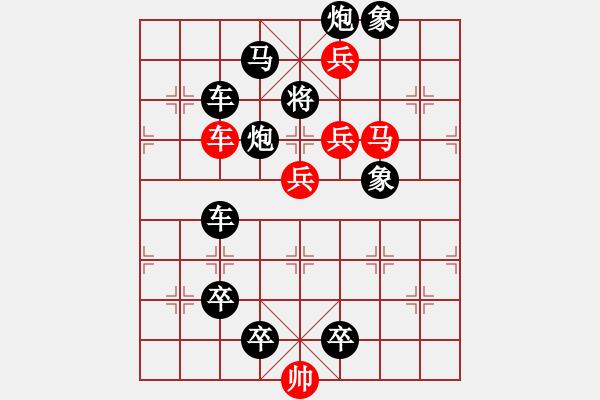 象棋棋谱图片:岁寒松柏 红胜 - 步数:10