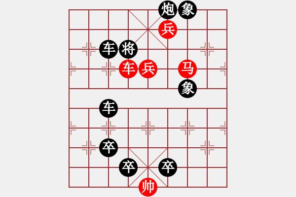 象棋棋谱图片:岁寒松柏 红胜 - 步数:15
