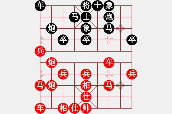 象棋棋谱图片:池中清水[红先胜] -VS- 62231380[黑] 中炮对龟背炮 - 步数:29
