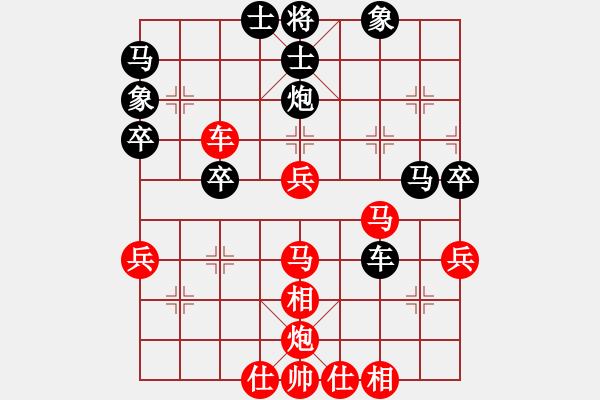 象棋棋谱图片:9 列手炮局 - 步数:40