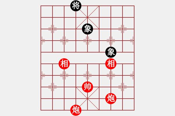 象棋棋谱图片:第123局 双炮双相胜双象 - 步数:10