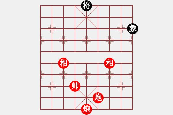 象棋棋谱图片:第123局 双炮双相胜双象 - 步数:30