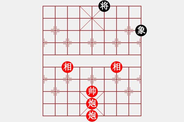 象棋棋谱图片:第123局 双炮双相胜双象 - 步数:33