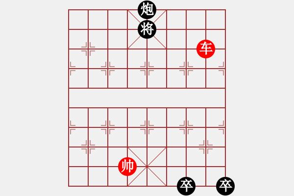 象棋棋谱图片:第189局 一车难胜炮双低卒(三) - 步数:10