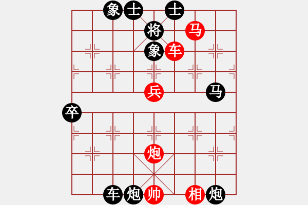 象棋棋谱图片:欧照芳 先负 黎德志 - 步数:96