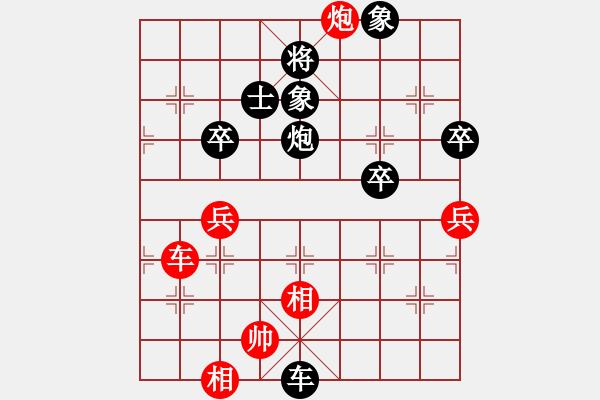 象棋谱图片:王家瑞 先负 黎德志 - 步数:100
