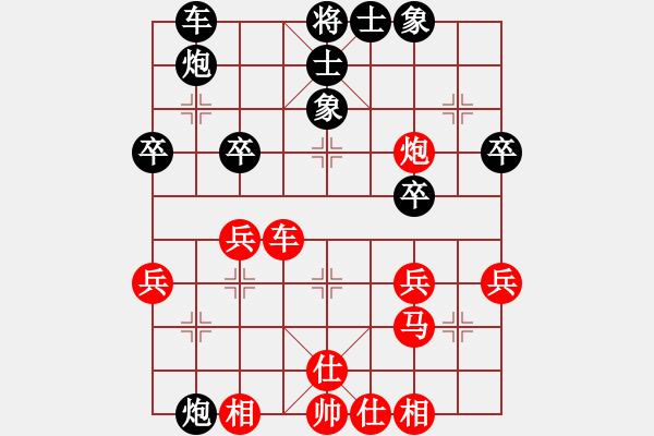 象棋谱图片:王家瑞 先负 黎德志 - 步数:40