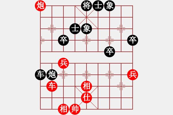象棋谱图片:王家瑞 先负 黎德志 - 步数:70