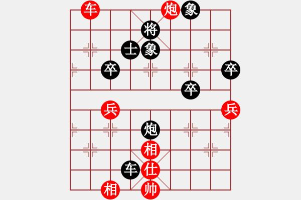 象棋谱图片:王家瑞 先负 黎德志 - 步数:90