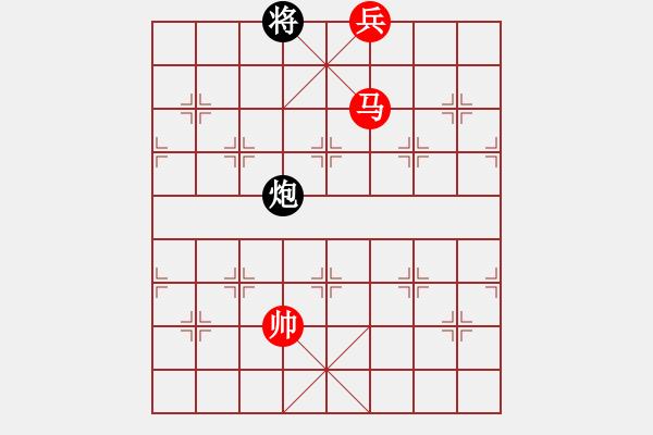 象棋棋谱图片:第58局 马低兵巧胜炮单士 - 步数:11