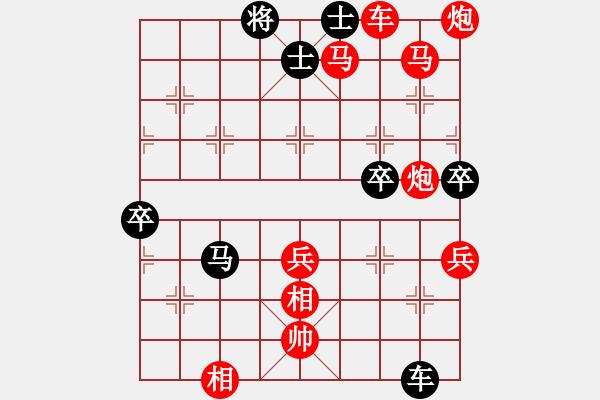 象棋棋谱图片:1攻杀经典061移形换阵 陈孝坤妙手连连斗棋王 - 步数:30
