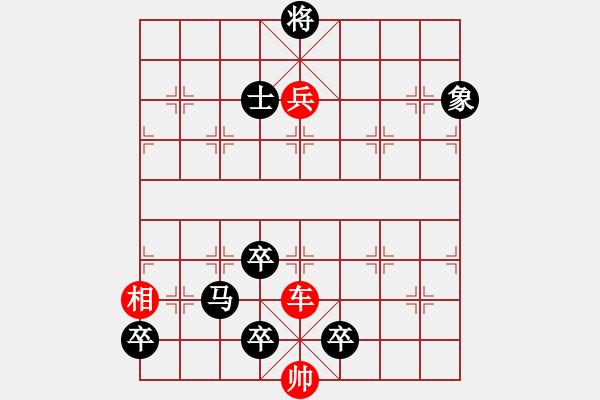 象棋棋谱图片:第56局 斗极璇玑(改进局) - 步数:0