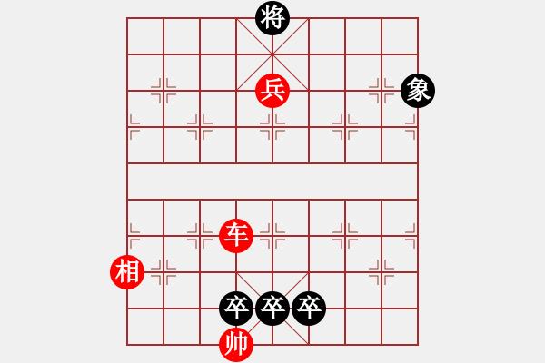 象棋棋谱图片:第56局 斗极璇玑(改进局) - 步数:20