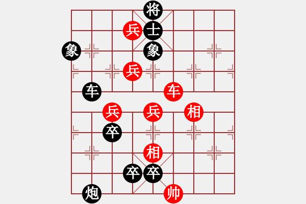 象棋棋谱图片:第328局 五犯中原 - 步数:0