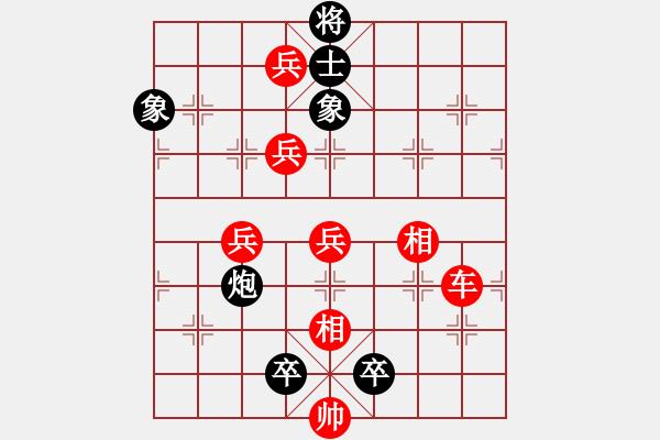 象棋棋谱图片:第328局 五犯中原 - 步数:10