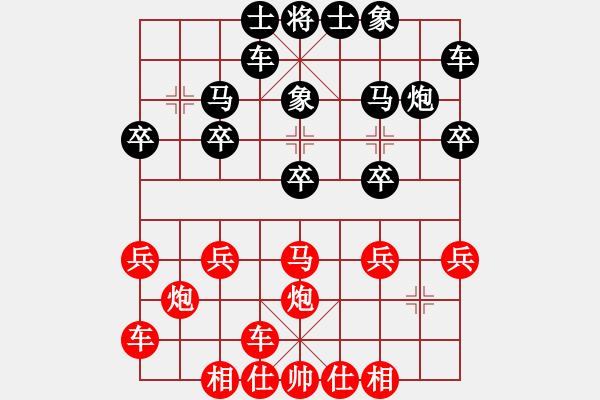 象棋棋谱图片:横才俊儒[292832991] -VS- 小老大[383018323] - 步数:20