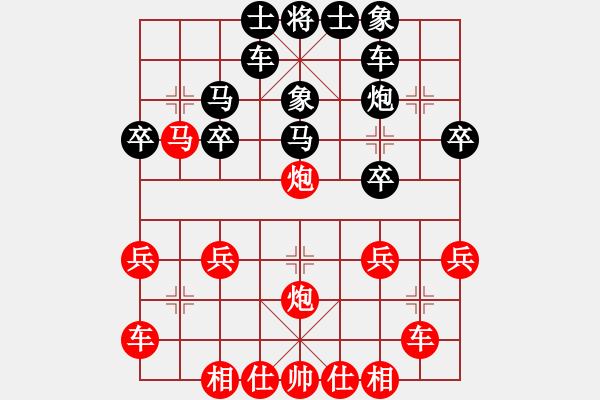 象棋棋谱图片:横才俊儒[292832991] -VS- 小老大[383018323] - 步数:30