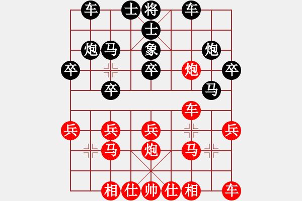 象棋棋谱图片:梅花谱1 - 步数:20