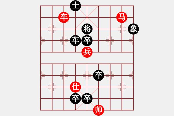 象棋棋谱图片:第301局 拨乱反正 - 步数:10