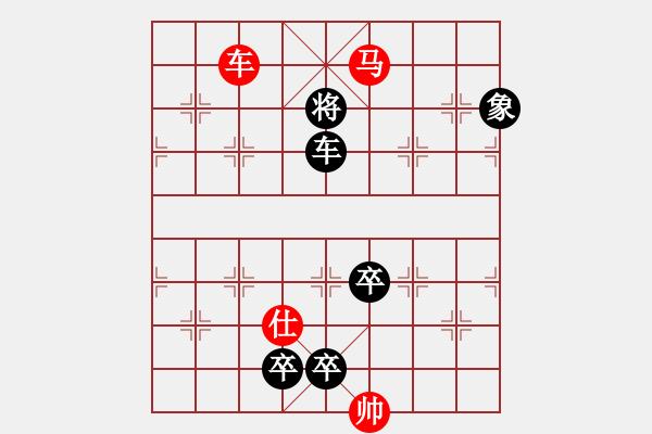 象棋棋谱图片:第301局 拨乱反正 - 步数:20