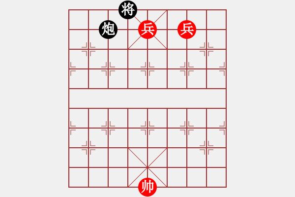 象棋棋谱图片:第28局 三兵难胜炮士象 - 步数:10