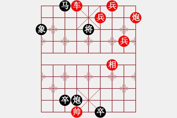 象棋棋谱图片:第367局 龙宫借宝 - 步数:10