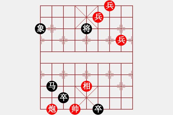 象棋棋谱图片:第367局 龙宫借宝 - 步数:20