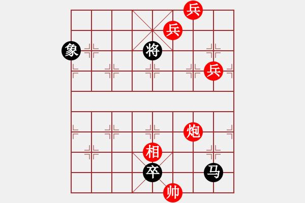 象棋棋谱图片:第367局 龙宫借宝 - 步数:30