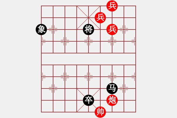 象棋棋谱图片:第367局 龙宫借宝 - 步数:39