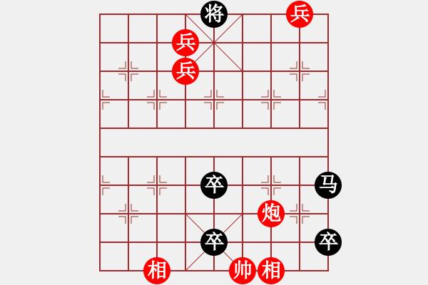 象棋棋谱图片:第027局 威震边城 - 步数:30