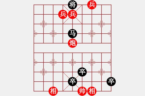 象棋棋谱图片:第027局 威震边城 - 步数:41