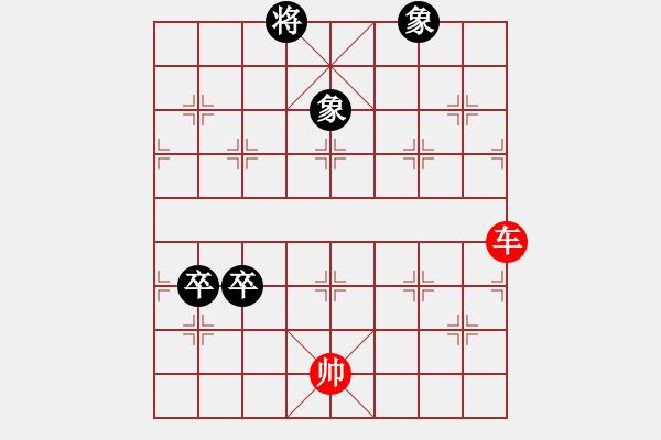 象棋棋谱图片:第157局 一车巧胜双卒双象 - 步数:0