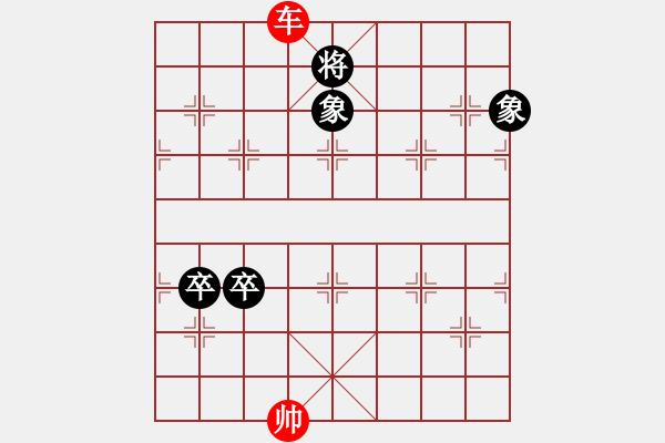 象棋棋谱图片:第157局 一车巧胜双卒双象 - 步数:10