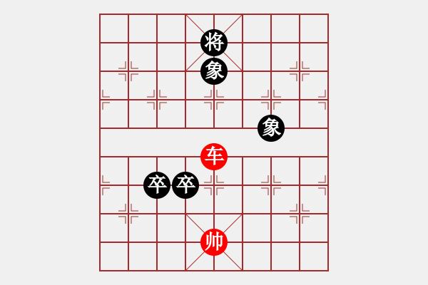 象棋棋谱图片:第157局 一车巧胜双卒双象 - 步数:20