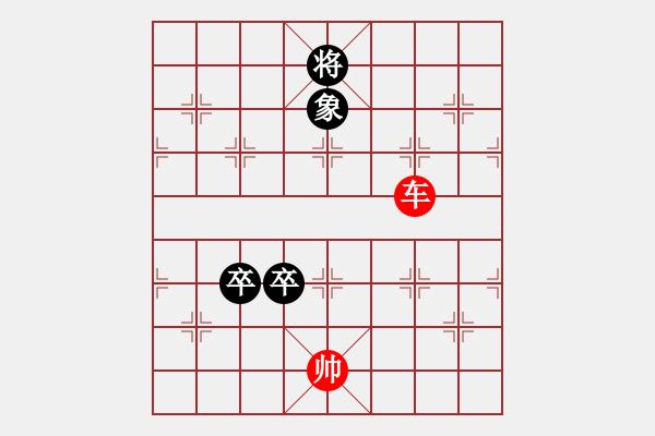 象棋棋谱图片:第157局 一车巧胜双卒双象 - 步数:25