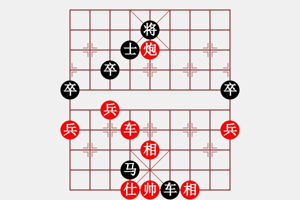 象棋谱图片:谢靖       先和 宋国强     - 步数:80